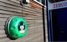 A community defibrillator at Tesco Newtonhill.